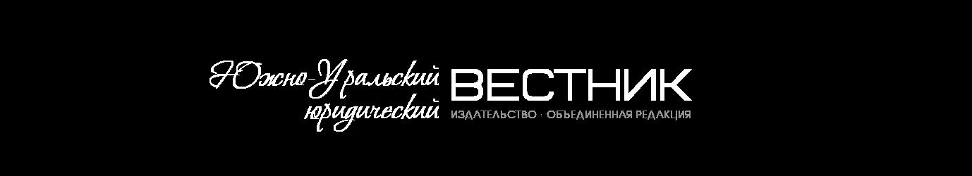 Южно-Уральский юридический вестник logo
